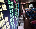 大陸股市一季度領跌全球 人均虧損1.2萬元