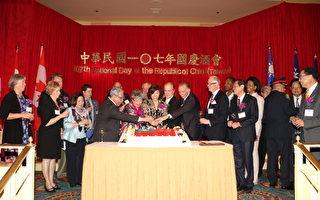 多倫多雙十酒會慶中華民國107歲