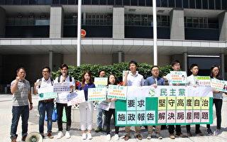 香港数团体请愿 促施政报告落实民生政策