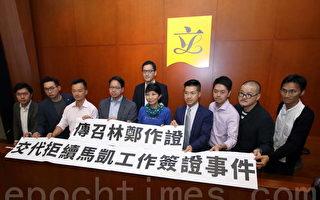 香港議員動議召林鄭解釋馬凱事件