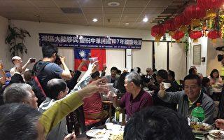 旧金山湾区大陆人士首次设宴庆祝双十