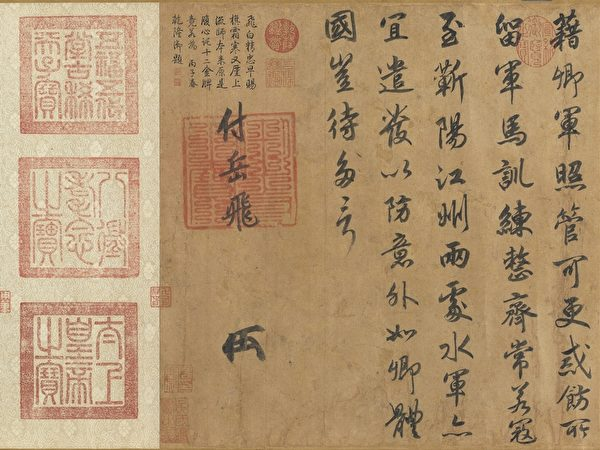 国宝再现 台故宫展出王羲之等名家传世书画