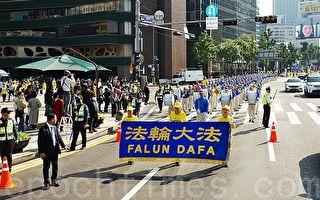 组图:亚洲十多国法轮功学员 首尔大游行