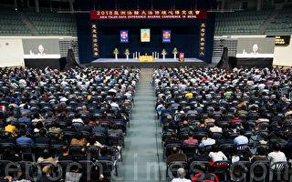 亚洲法轮功学员聚首尔 召开修炼心得交流会