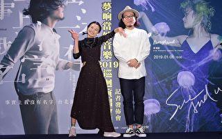 苏运莹、许钧将办亚洲巡演 明年初接力登台