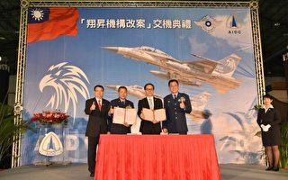 台湾IDF经国号战机完成升级 强化空防