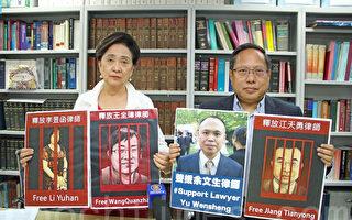 國際關注中國人權急劇惡化