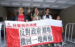 香港一地两检司法复核案开审
