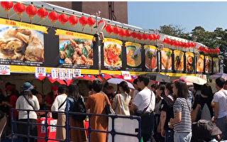 2018東京塔臺灣祭 享受臺灣美食