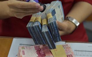 20年来首见 印尼盾贬破1.5万兑1美元
