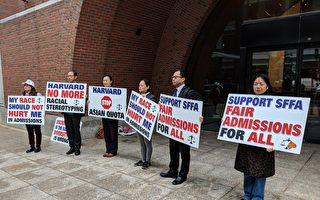 哈佛招生歧視案開庭 將審查是否歧視亞裔