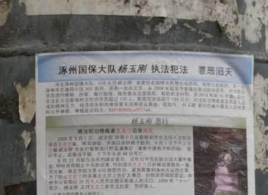 涿州公安副局長楊玉剛惡行 被街頭海報曝光
