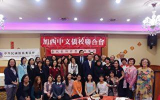 加西中文僑校餐會敬師 32名教師獲獎