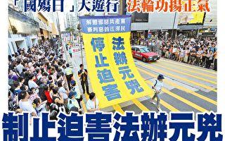 香港法轮功国殇日大游行 反迫害获世人声援