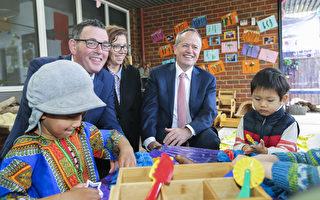 澳工党承诺拨款17.5亿改善幼教 70万儿童获益