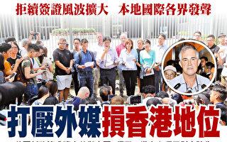 马凯被拒签引关注 美商会:损香港经济地位