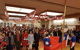 溫哥華雙十升旗 慶祝中華民國107年