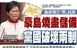 港特首施政报告被批向中共表忠 引民愤