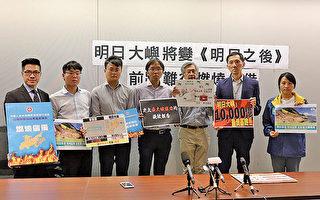 香港周日游行反对大屿填人工岛
