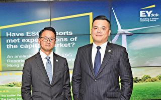 安永:上市公司 在ESG披露質素略有改善