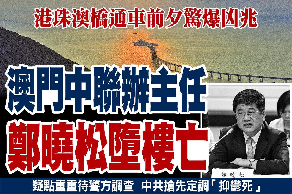 崔士方:鄭曉松墜亡 隱情藏在一年之內