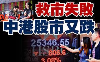 """救市""""强心针""""不灵 中港股市全线下跌"""