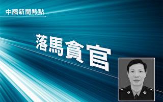 郴州公安局前副局長獲刑 受賄細節曝光
