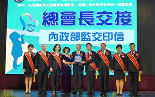 国际同济会台湾总会长交接   同济耀腾