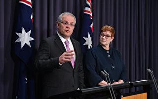 澳洲拟将驻以大使馆迁至耶路撒冷
