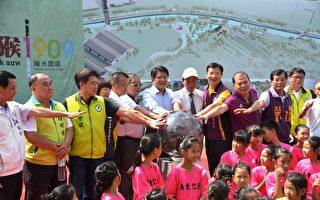老建筑融入新生命 台糖县民公园正式开园