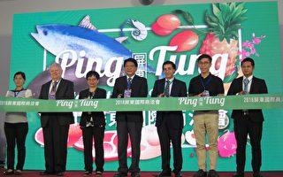 屏县府首办国际商洽会  11国32买主创商机