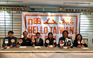 """""""喂台湾""""慈善音乐会周六登场  有玩有吃有表演"""