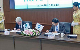 共同培育风电人才  海大与台湾风能训练公司签备忘录