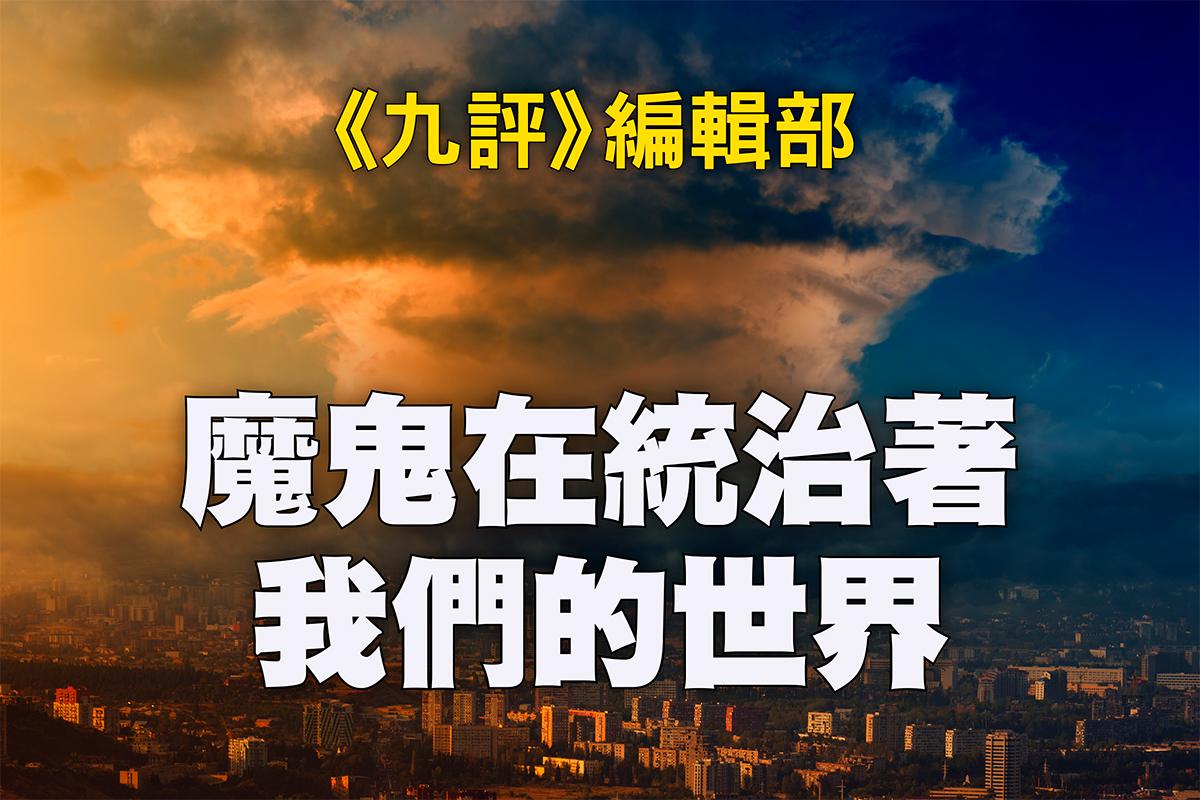 魔鬼在統治著我們的世界(25)—— 全球化(上)