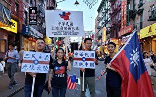 """大陆青年""""民国粉"""" 支持中华民国"""