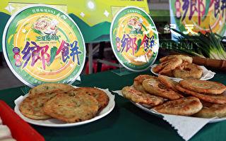第一屆三星蔥油餅節 11/10免費體驗