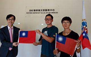 挑战3年单车游世界 台湾夫妇获赠国旗
