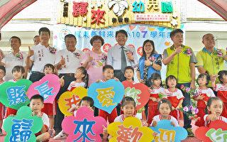 归来非营利幼儿园揭牌  平价收费减轻家长负担
