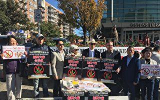 「為了後代」 華人抵制大麻合法化