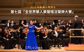 第7屆「全世界華人美聲唱法聲樂大賽」下週開幕