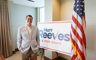 喬州參院候選人Reeves:「削減州稅、建立彌爾頓郡!」