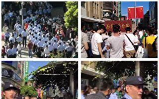 十一长假 金融难友上海步行街遭警方严查
