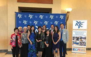 亚裔青少年中心举办29周年晚宴