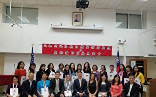 慶教師節  僑教中心頒獎資優中文教師