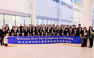 神韻交響樂團抵多倫多 開啟北美巡演