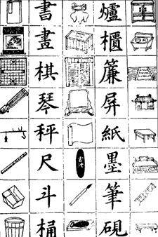 【征文】子真:汉字正原(四)