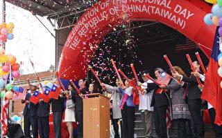芝加哥中華會館暨僑學各界慶雙十 華埠盛大遊行
