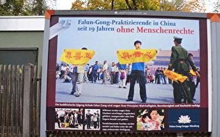 德國人權城展示法輪功反迫害大型海報