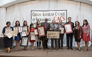 加州沙加缅度华美协进会31周年庆 表彰有贡献华裔