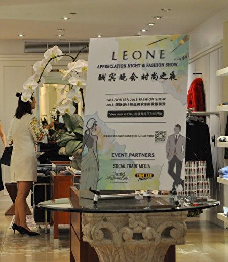 9月27日晚,溫哥華時尚名品店Leone舉辦了酬賓晚會。(唐風/大紀元)